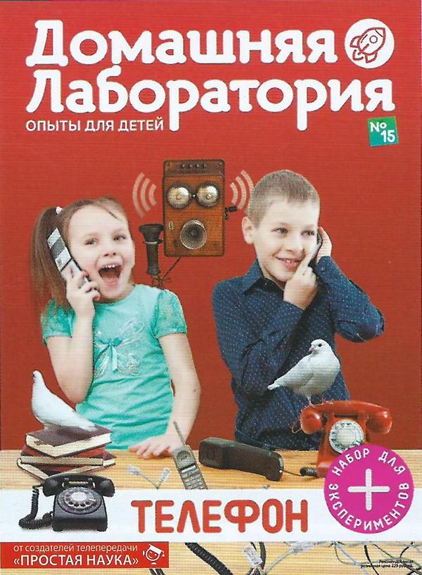 Журналы Домашняя Лаборатория